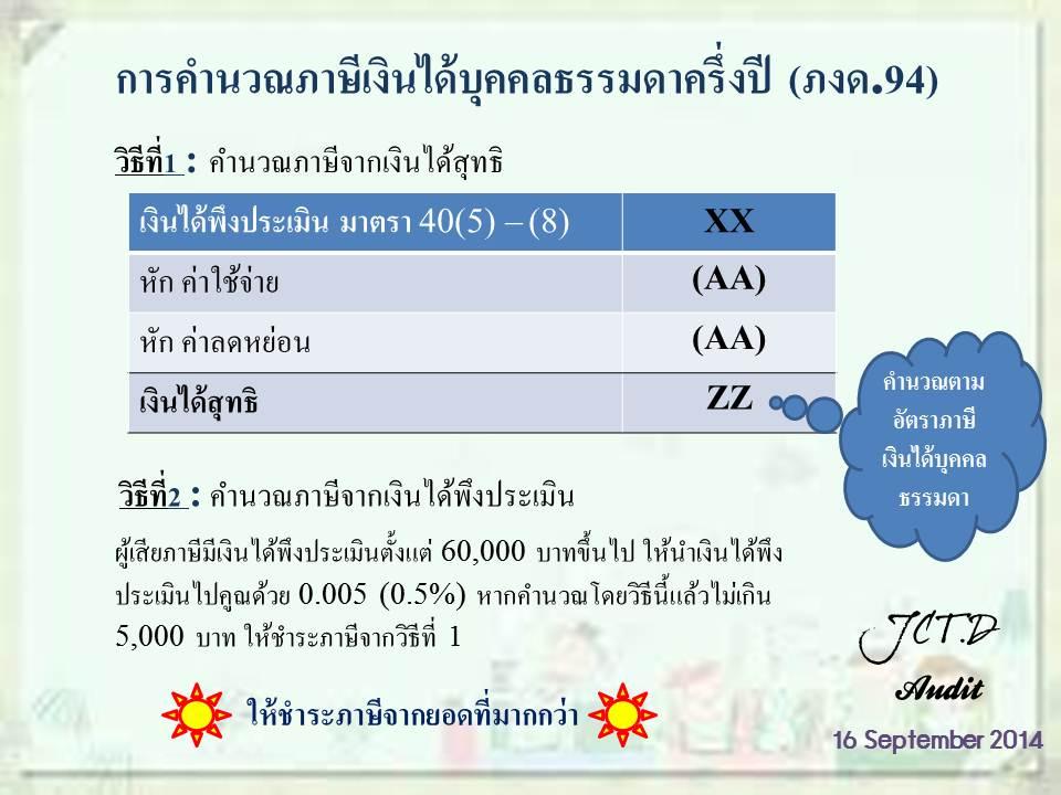 140916_การคำนวณภาษีเงินได้บุคคลธรรมดาครึ่งปี(ภงด.94)